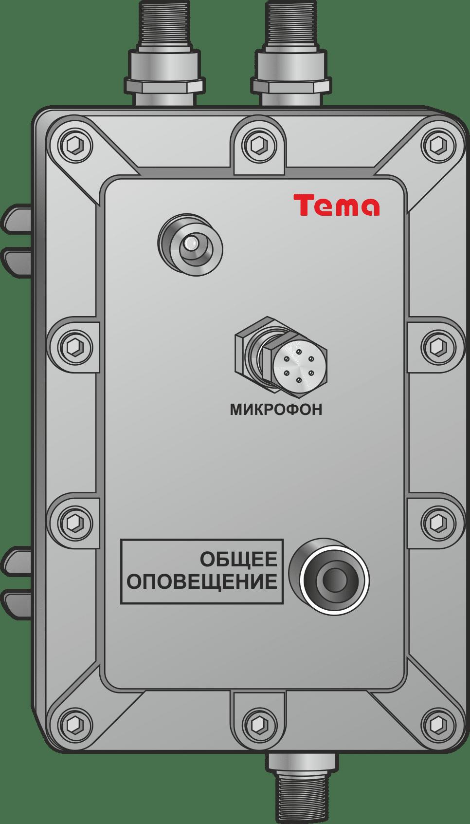 Аналоговые взрывозащищенные переговорные устройства Tema-AC