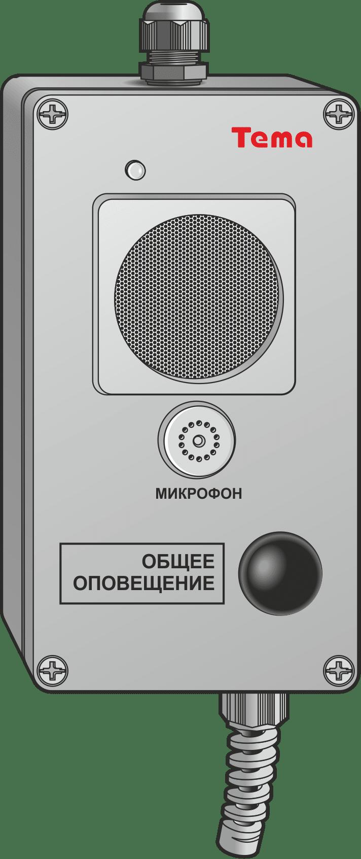 Переговорное устройство Tema-A12.20-220-m65